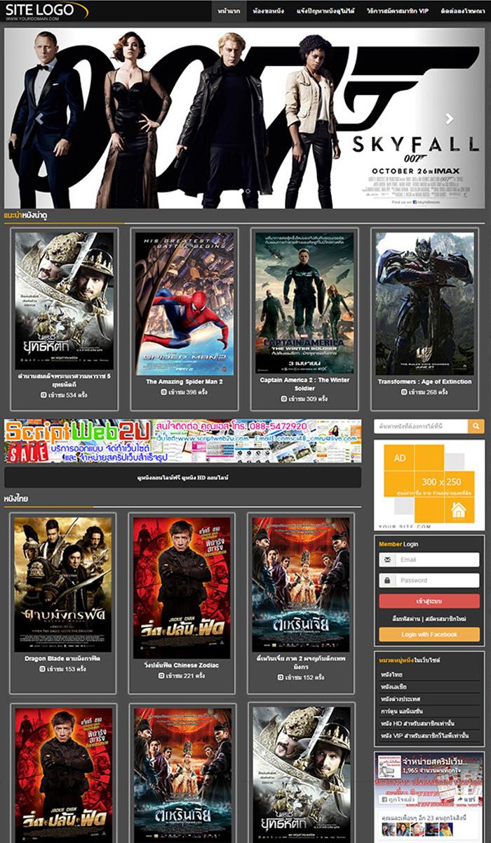 เว็บดูหนังออนไลน์ เว็บดูหนังออนไลน์ Responsive Design