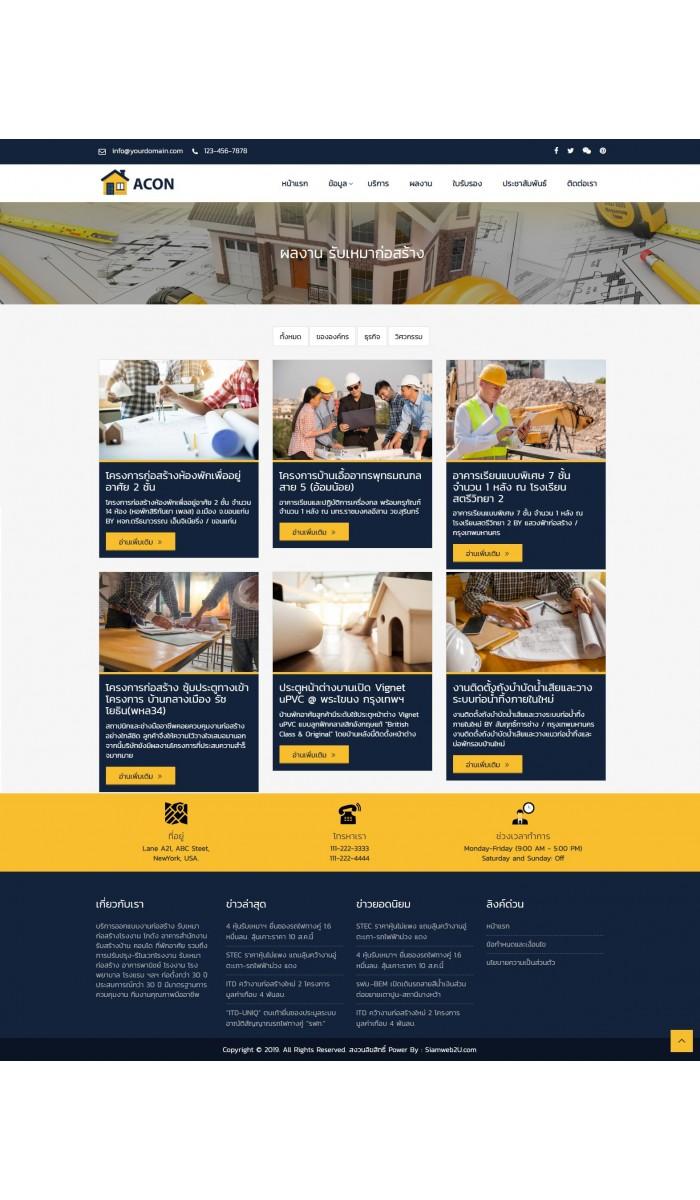 รับทำเว็บไซต์บริษัทรับเหมาก่อสร้าง รับเหมาสร้างบ้าน คอนโด