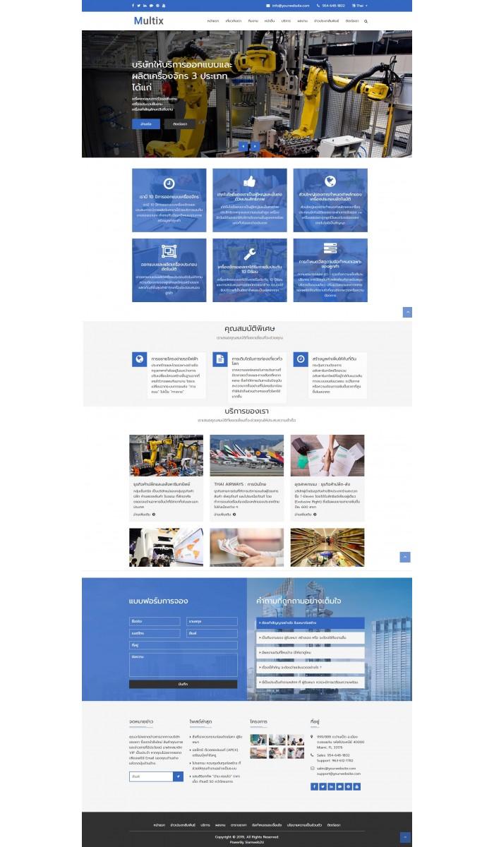 รับทำเว็บไซต์บริษัทราคาถูก เว็บบริษัทราคาถูก เว็บบริษัทสำเร็จรูปใช้งานง่าย