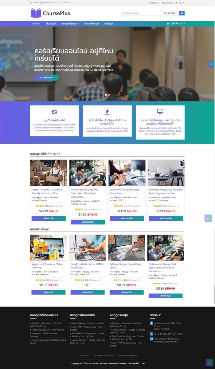 รับทำเว็บเรียนออนไลน์ ระบบคอร์สเรียนออนไลน์ ระบบจัดการการเรียนรู้ออนไลน์ (LMS)