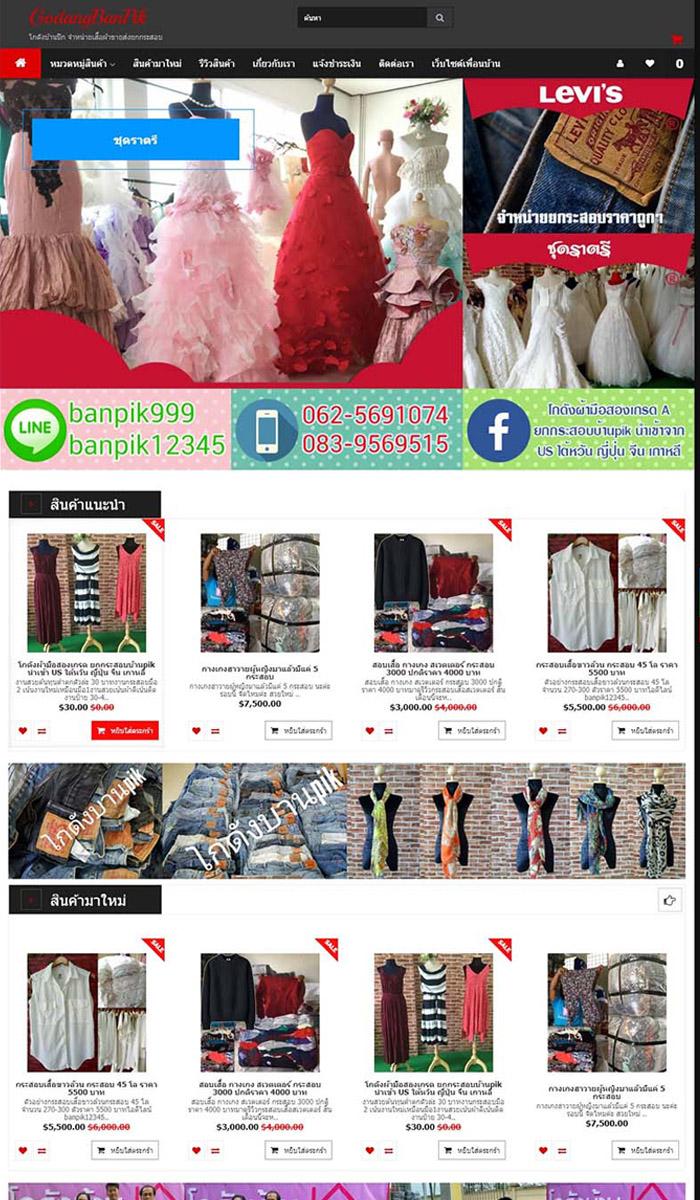 รับทำขายเครื่องสำอาง เว็บร้านค้าออนไลน์ เว็บขายเสื้อผ้า