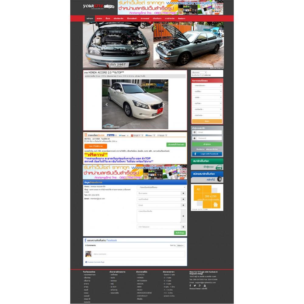 รับทำเว็บไซต์ขายรถยนต์มือสอง เต้นรถมือสอง