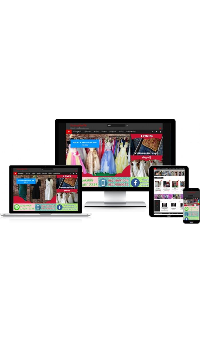 รับทำเว็บร้านค้าออนไลน์ รับทำเว็บจำหน่ายสินค้า