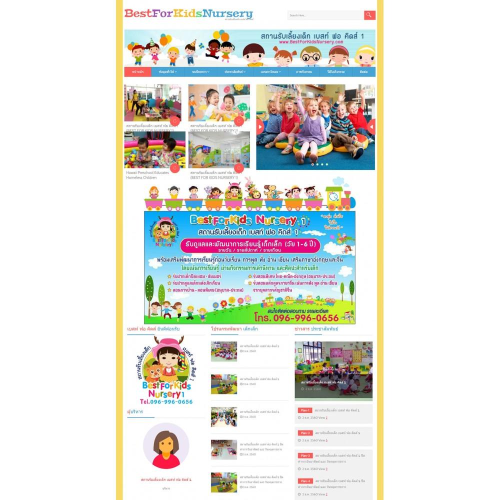 รับทำเว็บสถานรับเลี้ยงเด็ก รับทำเว็บโรงเรียน Nursery