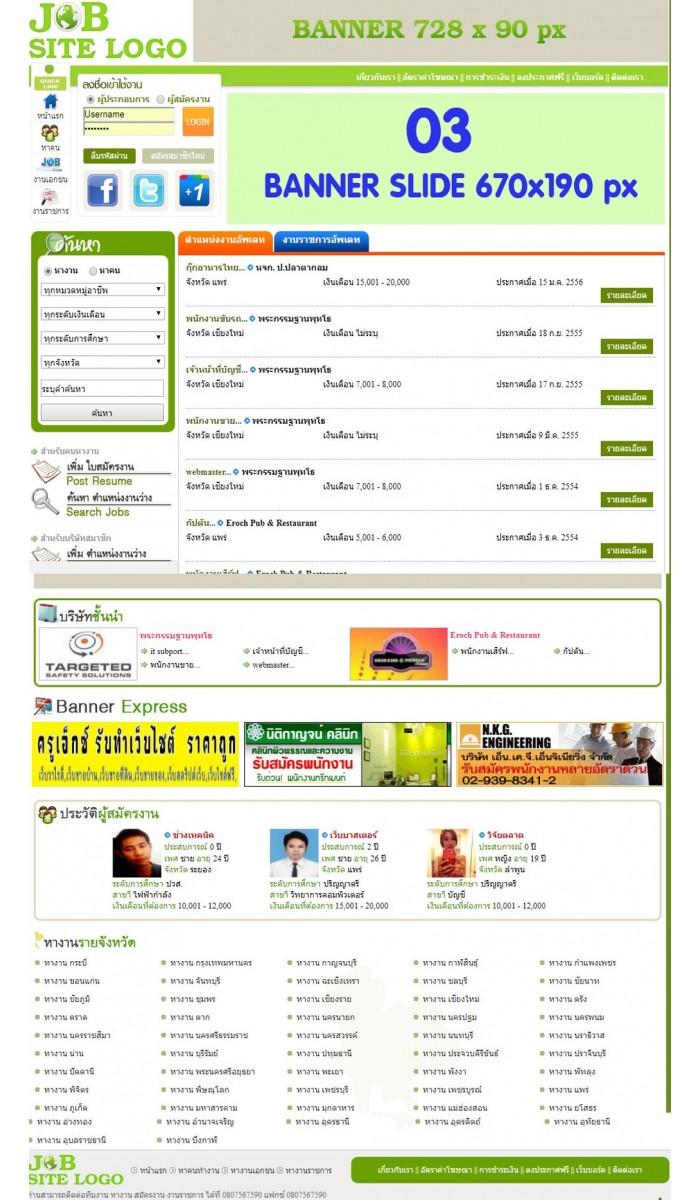 รับทำเว็บไซต์ หางาน เวอร์ชั่น 2 สคริปเว็บหางาน