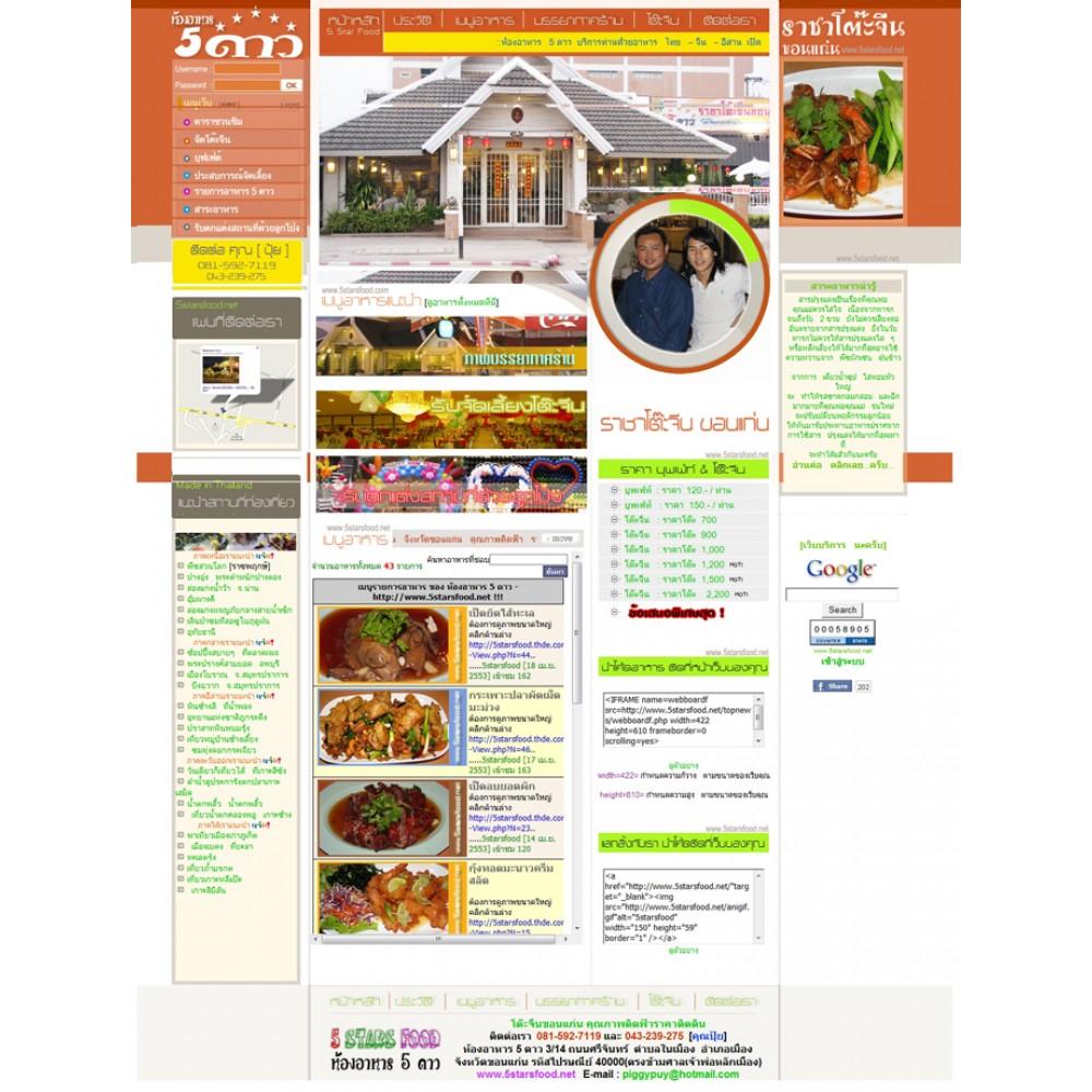 รับทำเว็บไซต์ร้านอาหาร รับทำเว็บรีสอร์ท รับทำเว็บโรงแรม