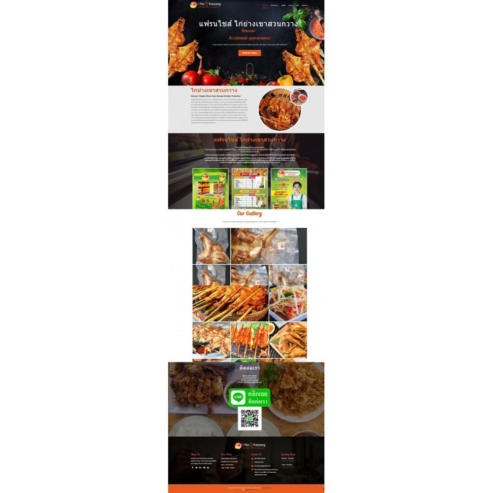 รับทำเว็บร้านอาหาร เว็บขายแฟรนไชส์ เว็บขายอาหาร