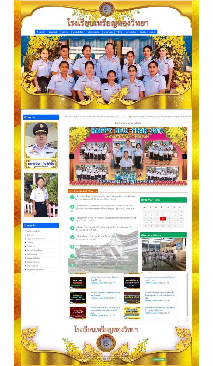 รับทำเว็บไซต์โรงเรียน รับทำเว็บไซต์โรงเรียน