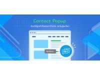 ระบบติดต่อเรา แบบ Contact Popup | Feature SoGoodWeb